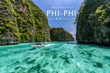 ทะเลน่าไปในไทย