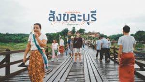 ที่เที่ยวเมืองไทย